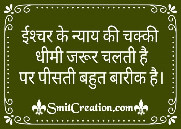 Ishwar Ke Nyay Ki Chakki Dhimi Jarur Chalti Hai