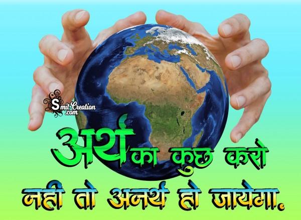 Earth Ka Kuchh Karo, Nahito Anarth Ho Jayega