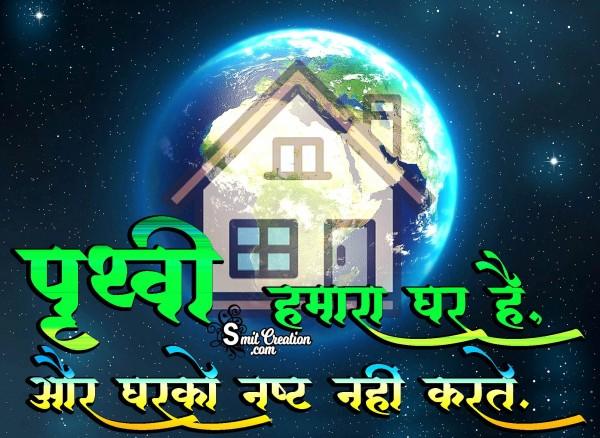 Pruthvi Humara Ghar Hai