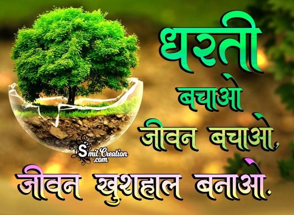 Dharti Bachao, Jivan Bachao, Jivan Khushhal Banao