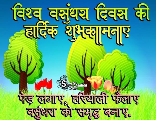 Vishwa Vasundhara Diwas Ki Hardik Shubhkamnaye