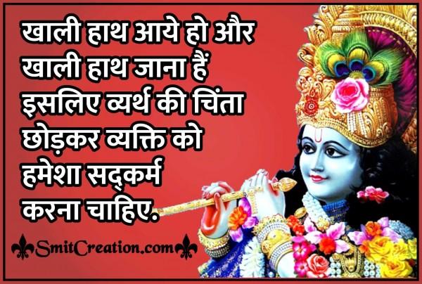 Khali Hath Aaye Ho Aur Khali Hath Jana Hai