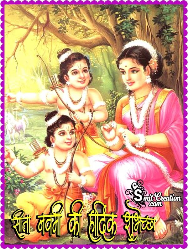 Sita Navami Ki Hardik Shubhechha