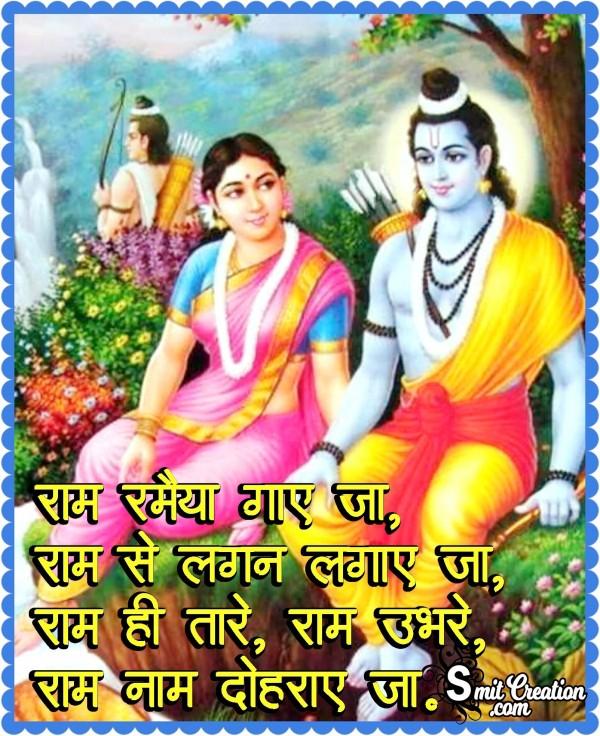 Ram Ramaiya Gai Ja Ram Se Lagan Lagai Ja