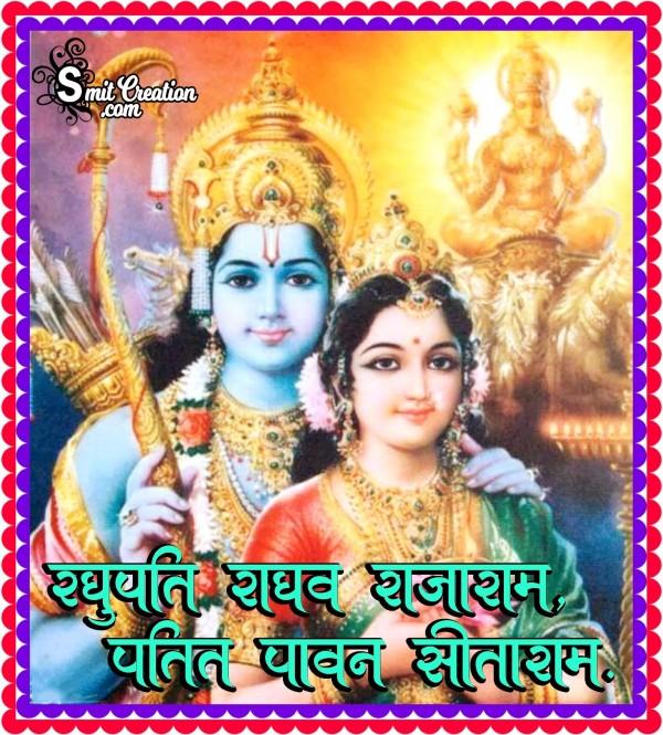Raghupati Raaghav Rajaaram, Patit Paavan Seetaram
