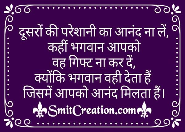 Dusro Ki Pareshani Ka Aanand Na Le