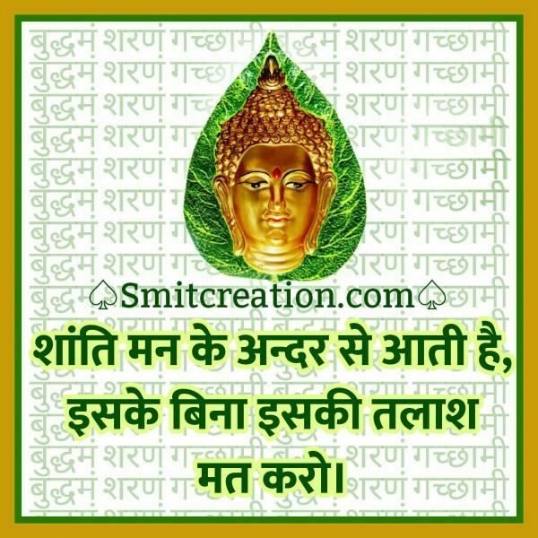 Shanti Man Ke Andar Se Aati Hai