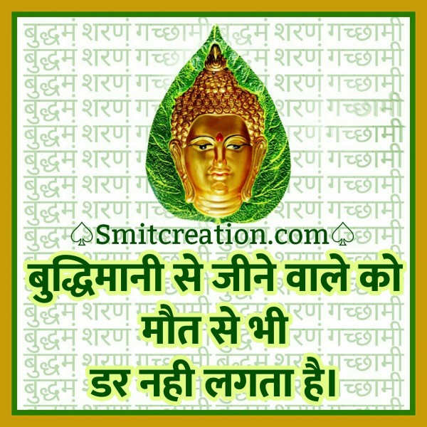 Buddhimani Se Jinewale Ko Maut Se Bhi Dar Nahi Lagta