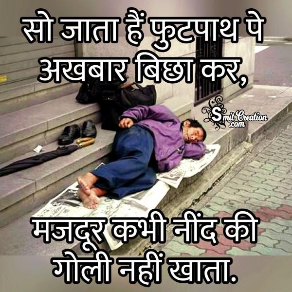 Majdoor Kabhi Nind Ki Goli Nahi Khata