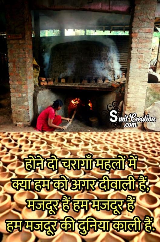 Hum Majdoor Ki Duniya Kali Hai