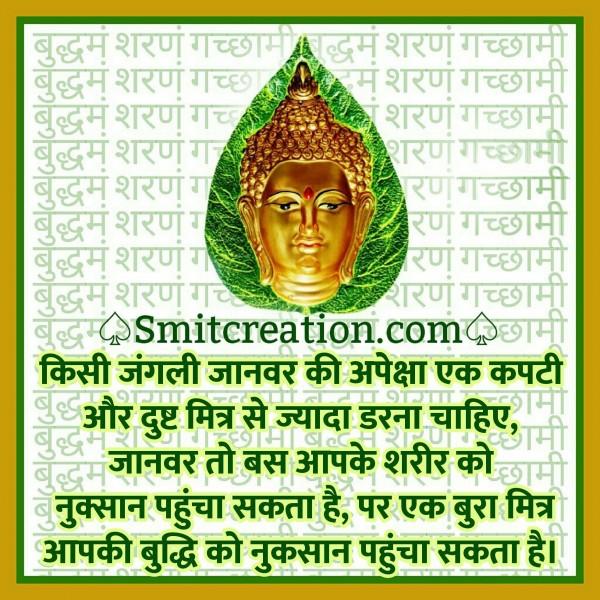 Ek Bura Mitr Aapki Buddhi Ko Nuksan Pahucha Sakta Hai