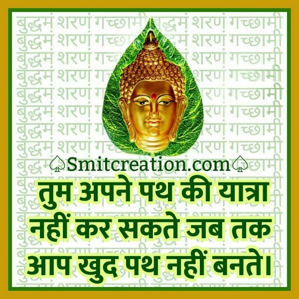 Tum Apne Path Ki Yatra Nahi Kar Sakte