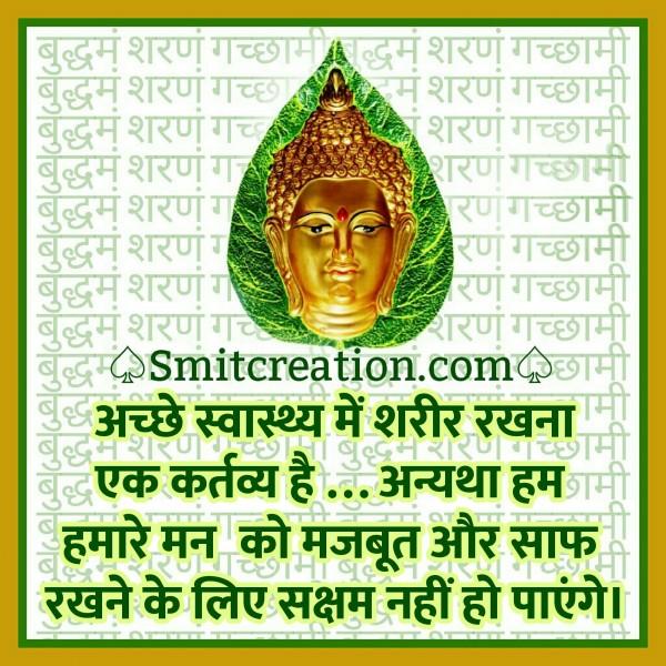 Achhe Swasthy Me Sharir Rakhna Ek Kartvya Hai