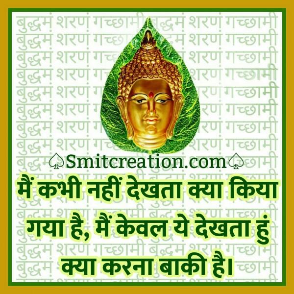 Me Kabhi Nahi Dekhta Kya Kiya Gaya Hai