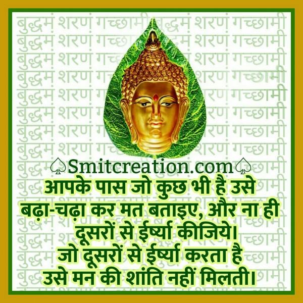 Aapke Pas Jo Kuchh Bhi Hai Usey Badha Chadha Kar Mat Bataiye