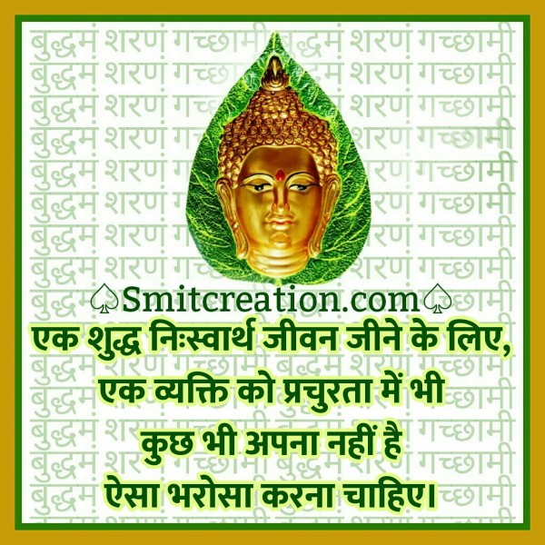 Prachurta Me Bhi Kuchh Bhi Apna Nahi Hai