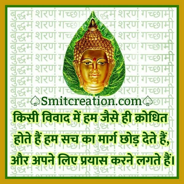 Kisi Vivad Me Krodhit Hote Hi Hum Sach Ka Marg Chhod Dete Hai