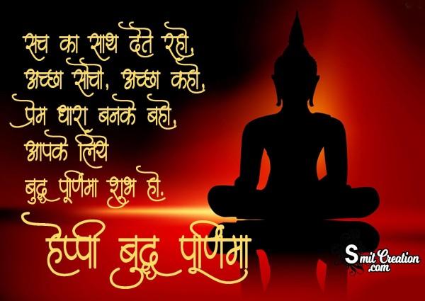 Happy Buddha Purnima Hindi Greetings Image