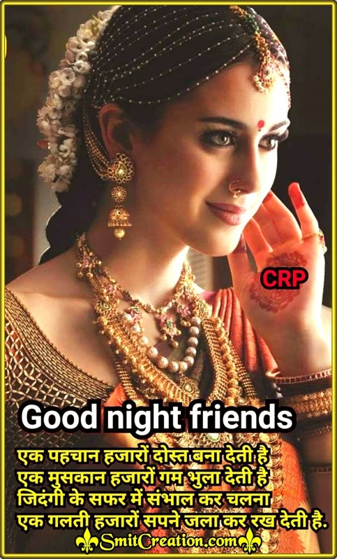 Good Night Friends – Ek Pehchan Hazaro Dost Bana Deti Hai