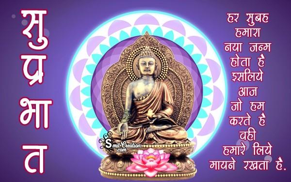 Suprabhat – Har Subah humara Naya Janam Hota Hai