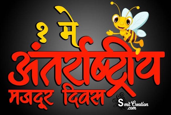 1st May Antarrashtriya Majdoor Diwas