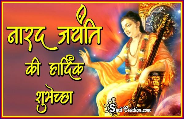 Narad Jayanti Ki Hardik Shubhechha