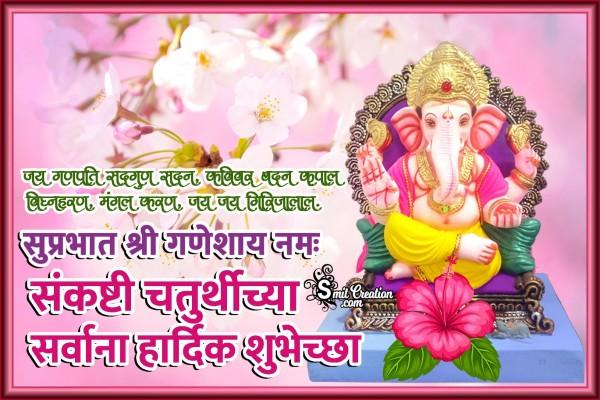Sankashti Chaturthi Chya Hardik Shubhechha