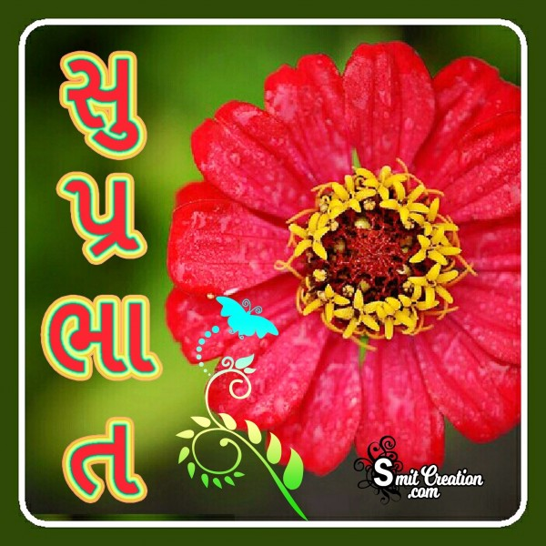 Suprabhat Gujarati Image