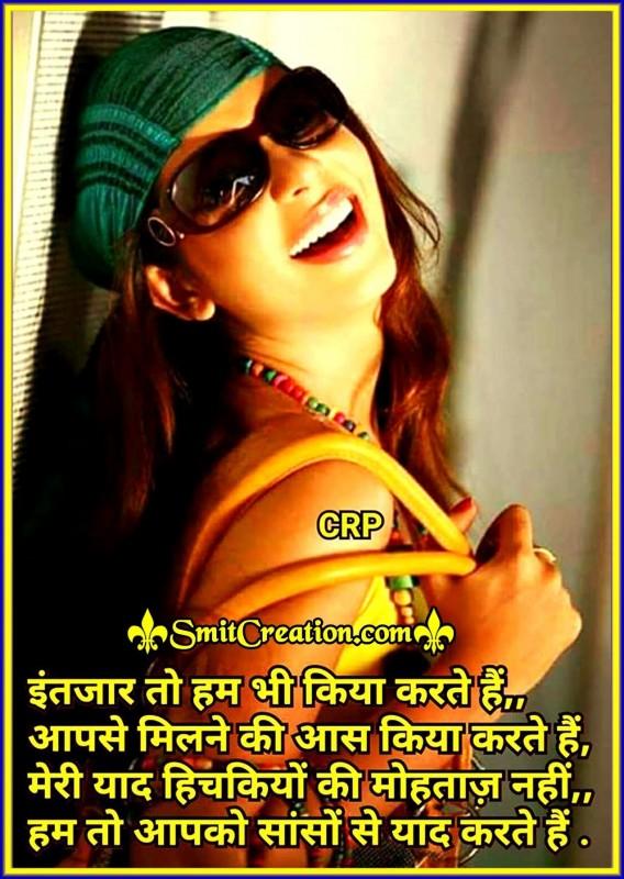 Intezar To Hum Bhi Kiya Karte Hai