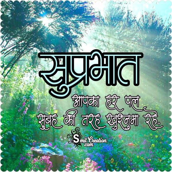 Suprabhat – Aapka Har Pal Subah Ki Tarah Khushnuma Rahe