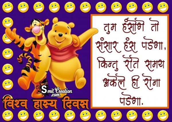 Vishwa Hasya Diwas – Tum Hasoge To Sansar Hasega