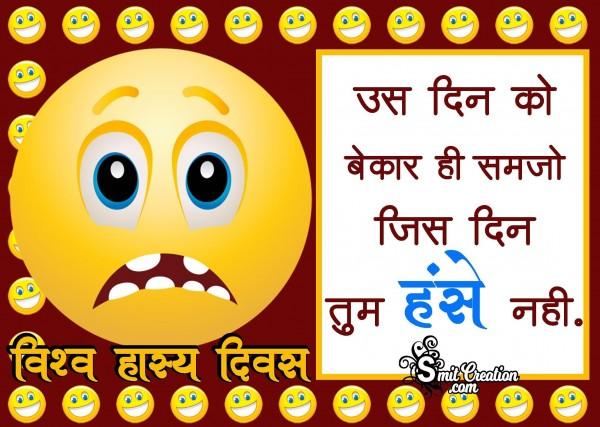 Vishwa Hasya Diwas – Bekar Din Jis Din Tum Hase Nahi