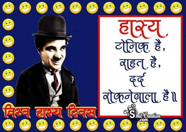 Vishwa Hasya Diwas – Hasya Tonic Hai