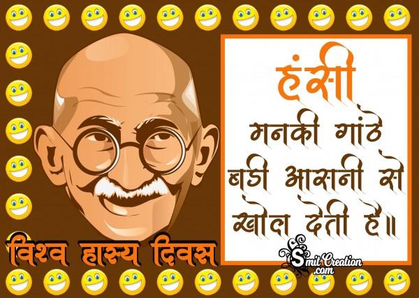 Vishwa Hasya Diwas – Hansi Man Ki Ganthe Khol Deti Hai