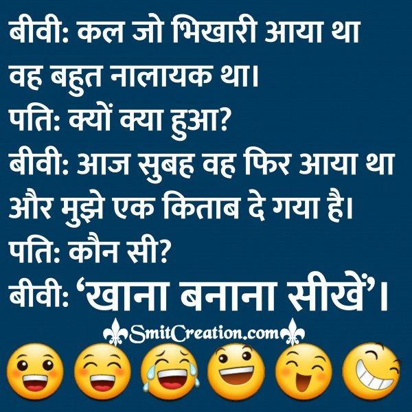 Pati – Patni Hindi Jokes