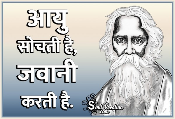 Aayu Sochati Hai, Jawani Karti Hai
