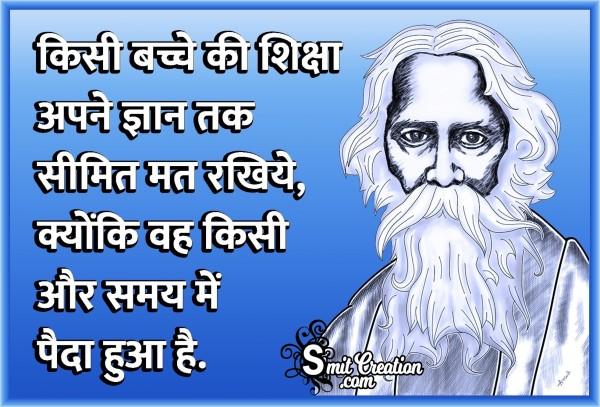 Bachche Ki Shiksha Apne Gyan Tak Simit Mat Rakhiye