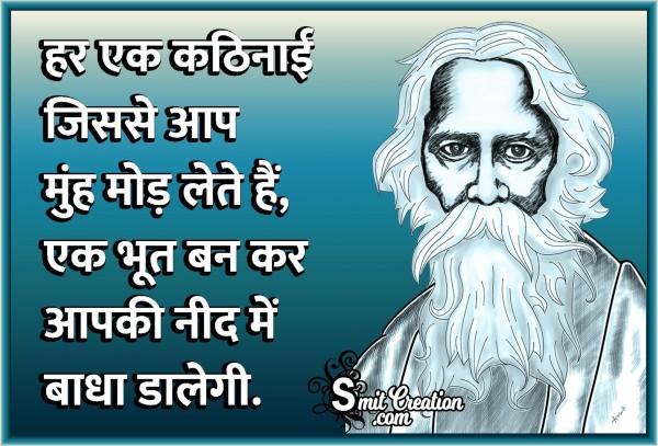 Har Ek Kathinayi Jisse Aap Muh Mod Lete Hai