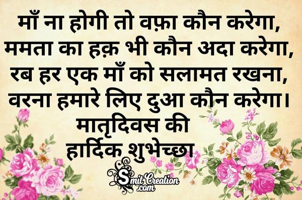 Matru Diwas Ki Hardik Shubhechha