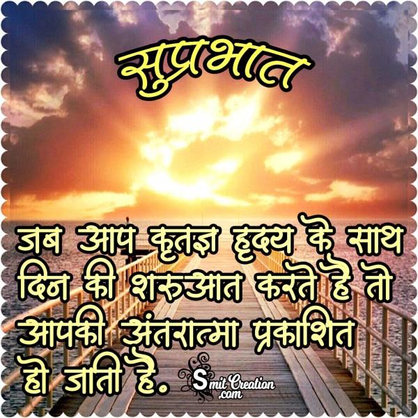 Suprabhat – Krutaghn Hruday Ke Sath Din Ki Sharuaat