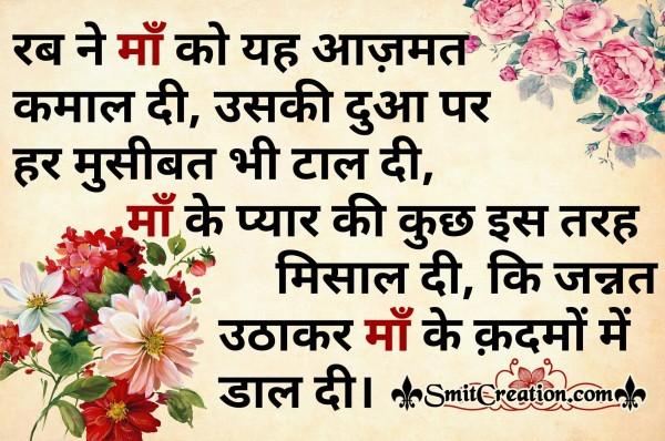 Rab Ne Maa Ko Yah Aajmat Kamal Di