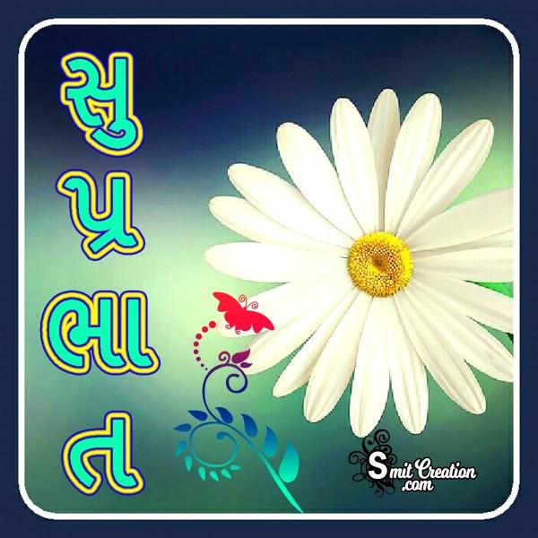 Suprabhat Image In Gujarati