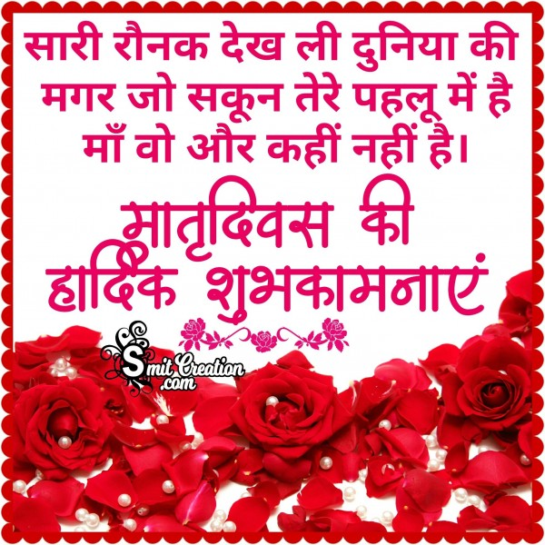 Matru Diwas Ki Hardik ShubhKamnaye