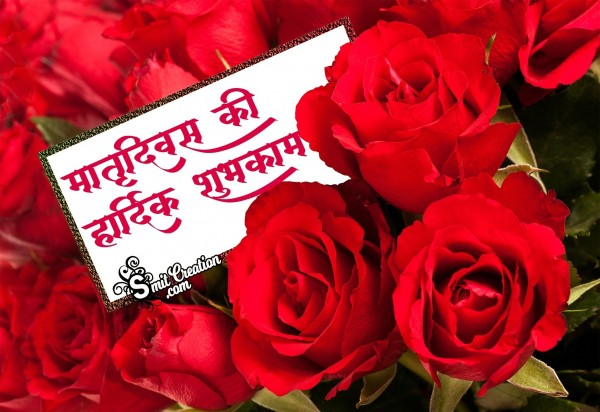 Mothers Day In Hindi