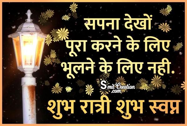 Shubh Ratri Shubh Swapna – Sapna Dekho Pura Karo