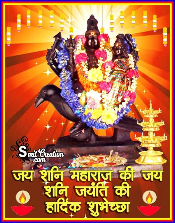 Shani Jayanti Ki Hardik Shubhechha