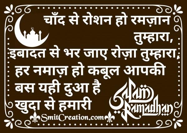 Chand Se Roshan Ho Ramzan Tumhara
