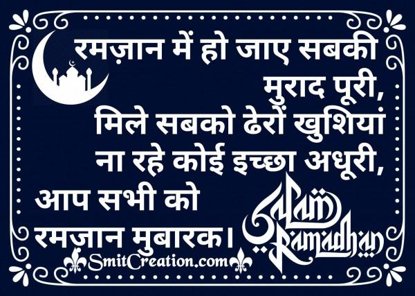 Ramzan Me Ho Jaye Sabki Murad Puri