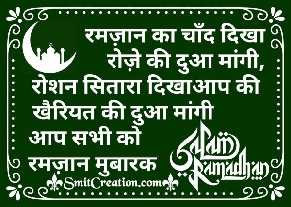 Ramzan Ka Chand Dikha Roze Ki Dua Mangi