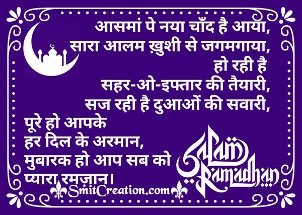 Aasman Pe Naya Chand Hai Aaya